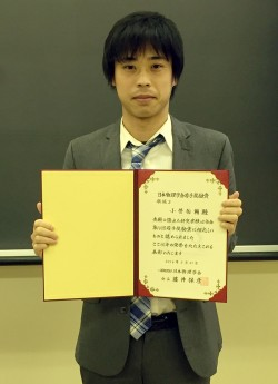 Yusuke Kosuga (PhD 2012) wins Young Scientist Award of the Physical Society of Japan